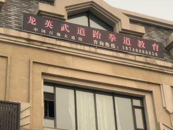 龙英武道跆拳道教育
