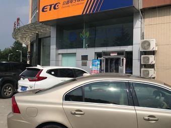 ETC客服中心