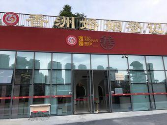 珠海市香洲区民政局结婚登记处