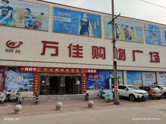 万佳购物广场(鼓楼东街店)