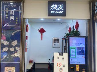 快发 QC SHOP(盛泽大润发店)