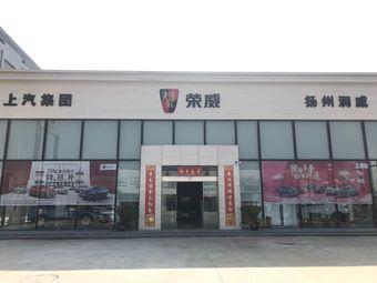 扬州润威上汽荣威4S店