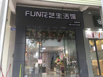 FUN花艺生活馆