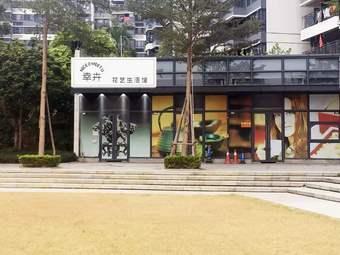 幸卉花艺生活馆
