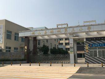 砀山县砀城第三小学