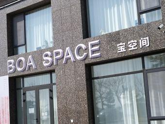 BOA SPACE宝空间