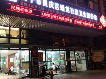 南宁市良庆区蟠龙社区卫生服务站