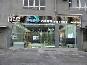长安车和美汽车商城(芜湖鸠江汽车工业园店)