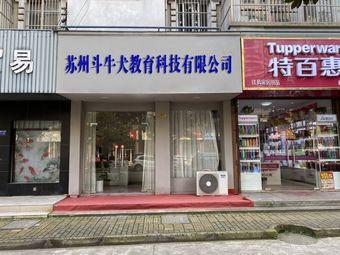 苏州斗牛犬教育科技有限公司