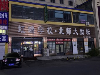 虹瑞学校·北师大励耘