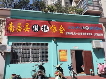 南昌县围棋协会三小少儿围棋教学基地