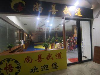 尚善跆拳道俱乐部