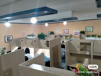 兴城自习室知行共享空间