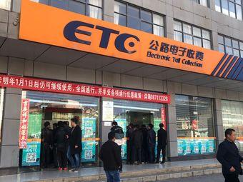 ETC公路电子收费
