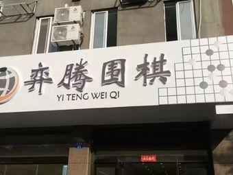 弈腾少儿围棋(长江国际店)