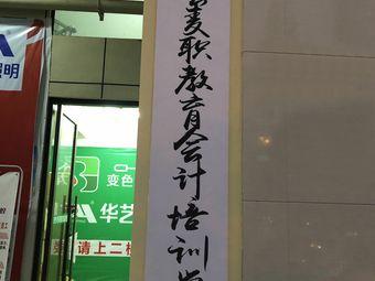 平阳县麦职教育会计培训学校