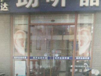 瑞声达助听器(哈尔滨旗舰店)