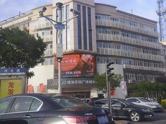 滨海吾悦广场