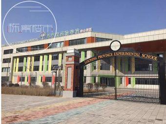 辽宁省实验学校(赤山校区)