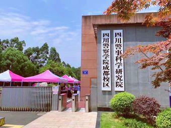 四川警察学院(成都校区)