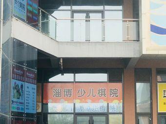 淄博少儿棋院(宏程名座店)