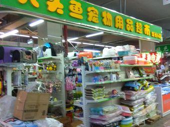 大头鱼宠物用品超市(华光街店)