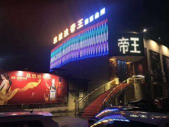玖玖玖帝王音乐会所