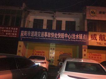 益阳市道路交通事故快处快赔中心(沧水铺点)