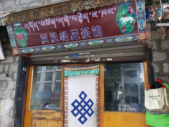 贡觉格尼茶馆