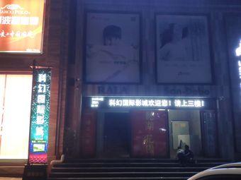 涉县科幻国际影城