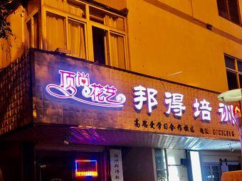 顶尚花艺(扬子江北路店)
