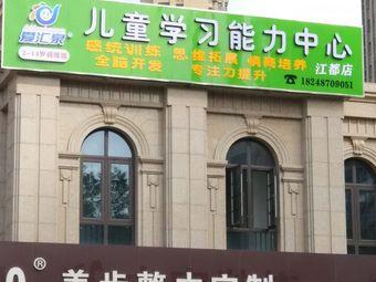 爱汇泉儿童学习能力中心(江都店)