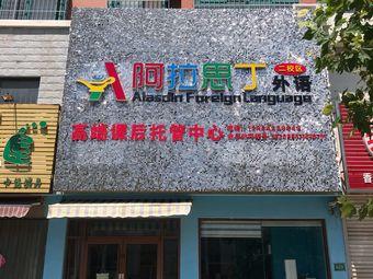 阿拉思丁外语学校(阿拉思丁外语香小二校区暨高端课后托管中心)