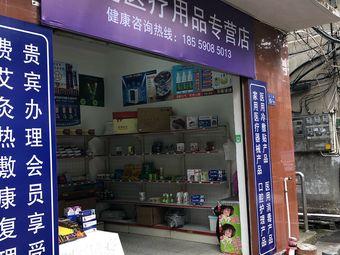 家庭医疗用品专营店
