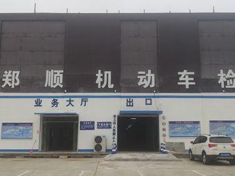 河南郑顺机动车检测有限公司