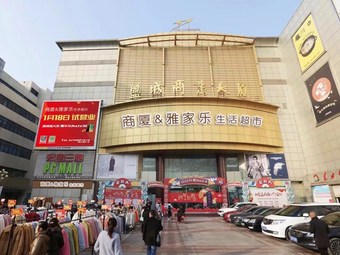 雅家乐超市商业大厦(商业大厦店)