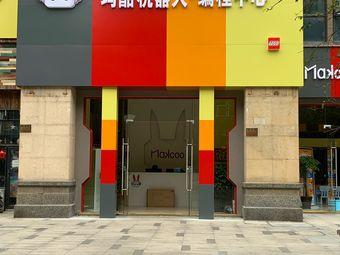 玛酷机器人 编程中心(桂花城店)