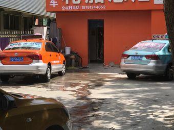 洗车轮胎总汇