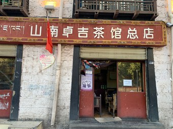 山南卓吉茶馆总店