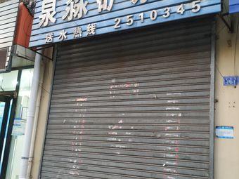 泉淼矿泉水(深峪路店)