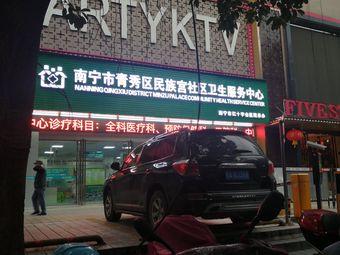 南宁市青秀区民族宫社区卫生服务中心