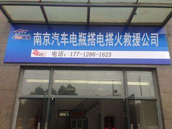 南京汽车电瓶搭电搭火救援公司