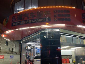 乐道汽车服务(福飞北路店)