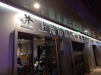 上海市国际标准舞进修学校(爱情海店)