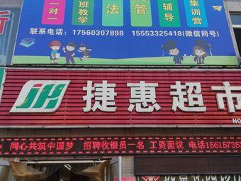 青木学堂(远景花园校区)