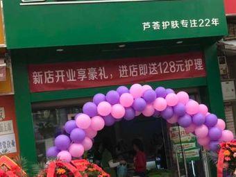 芭芭多蘆薈專賣(漢陽向陽東路店)