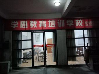 学思教育培训学校(香格里拉校区)