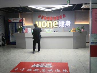 Uone健身会所(阜宁旗舰店)