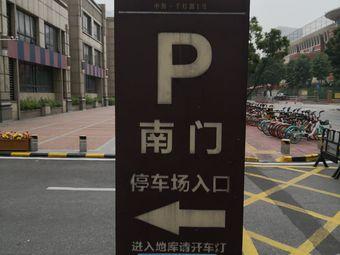 没空洗车(华亚金融中心店)