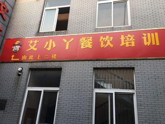 艾小丫餐饮培训